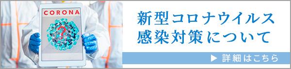 京都市 左京区 金田歯科医院 新型コロナウィルス感染対策について